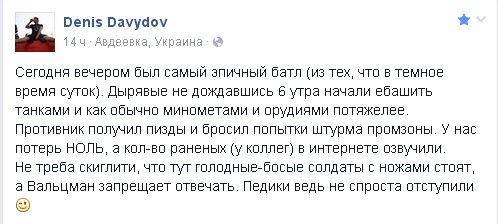 Террористы выпустили 28 мин по Красногоровке. Вблизи Зайцево работают вражеские снайперы, - пресс-центр АТО - Цензор.НЕТ 4873