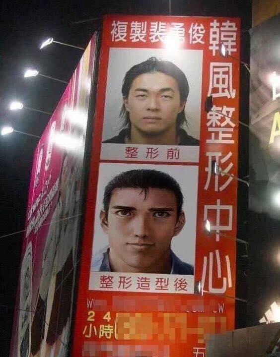 中国か台湾の美容整形の看板が酷いw https://t.co/m95IGI3R3M https://t.co/hY6NIb9qPc