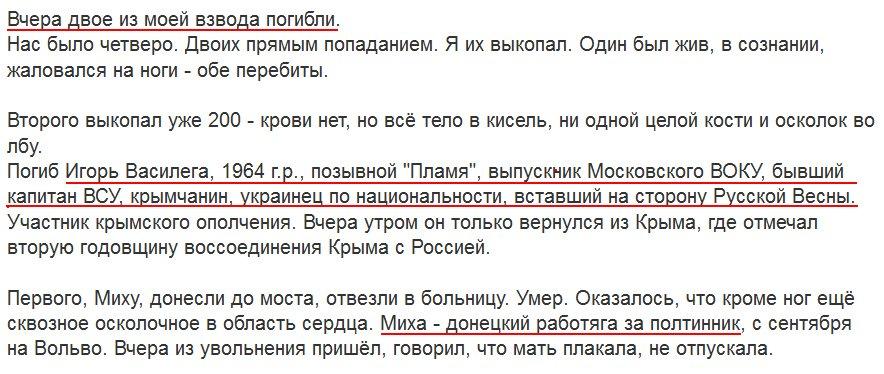 Террористы выпустили 28 мин по Красногоровке. Вблизи Зайцево работают вражеские снайперы, - пресс-центр АТО - Цензор.НЕТ 3832