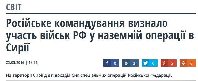 Российское командование признало участие своих солдат в наземной операции в Сирии - Цензор.НЕТ 2577