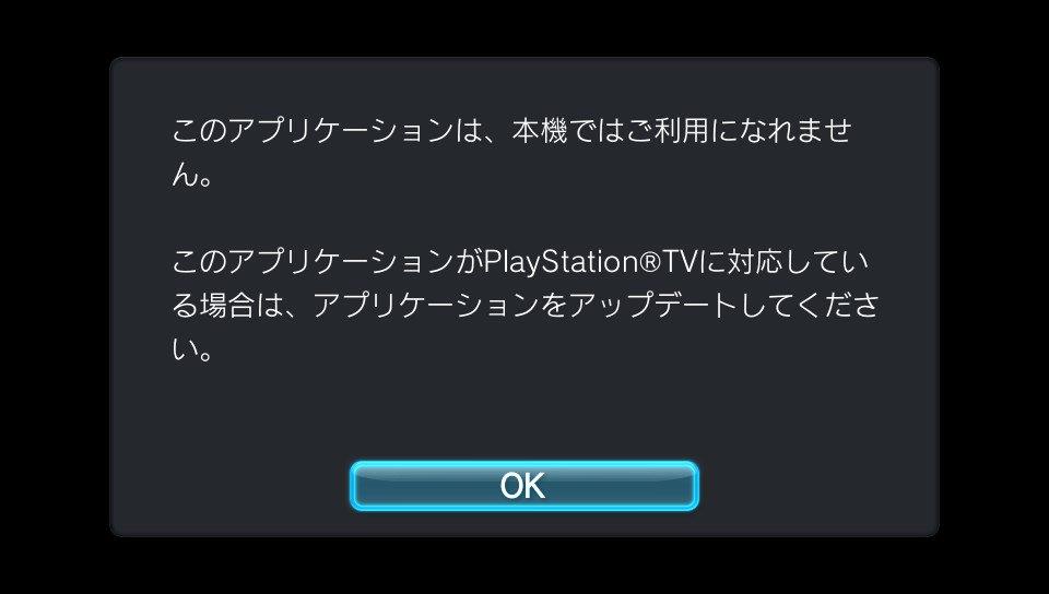 VitaTVでロマサガ2を始めようとするとコレ。分かっちゃいたが悲しい。 https://t.co/LluDqhuU0v