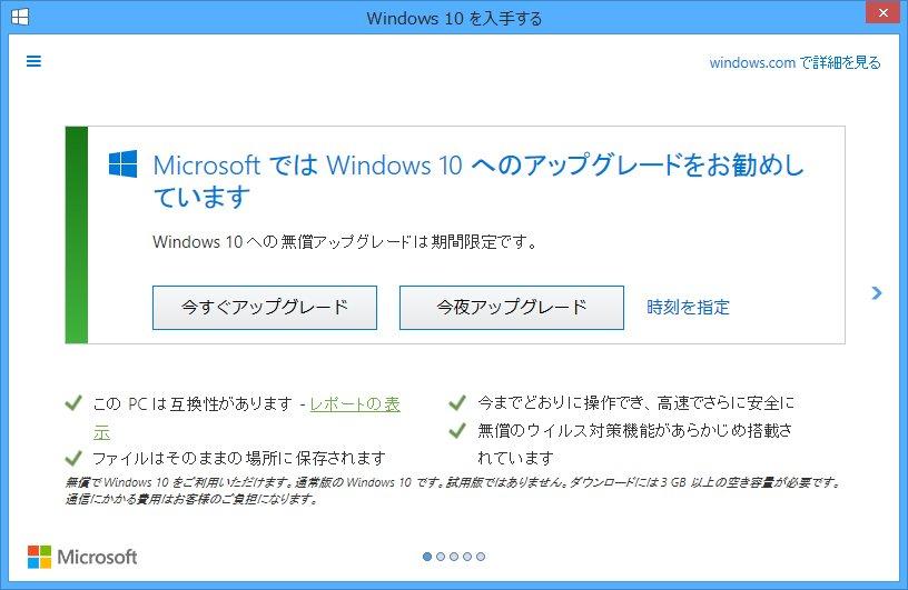 Windows10のアップデートがついに「今すぐ」「今夜」の択一になった。 なんだこの病んだストーカー女みたいな選択肢は。 https://t.co/ic8hSBGT5Y