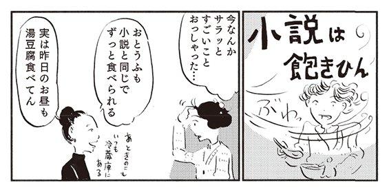 【コミックエッセイルーム】今週はW更新!2作目はオカヤイヅミさん「おあとがよろしいようで」第6回:こわがりな西加奈子さんが死ぬ前に食べたいものは、毎日でも飽きずに食べられるものだった。