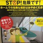 マジか!駅のホームで自撮り棒使ってたら感電する危険アリ!