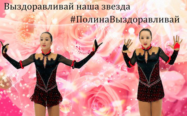 Полина Цурская - Страница 5 CeSkQfzXIAA6j30