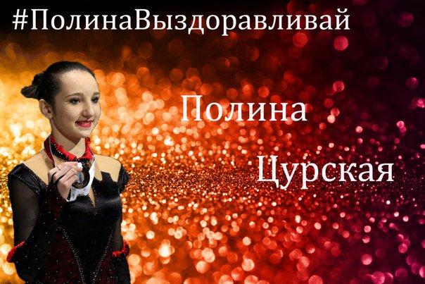 Полина Цурская - Страница 5 CeSkQhsWQAA6kzz