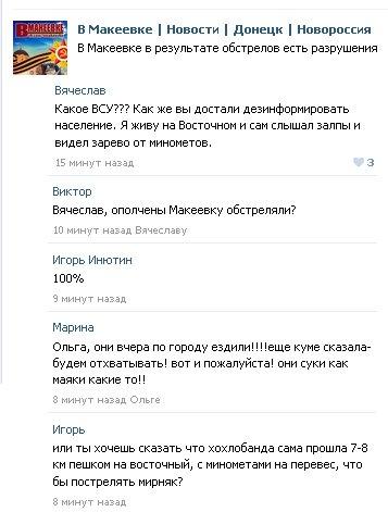 У боевиков есть потери, но точно посчитать их фактически невозможно, - Селезнев - Цензор.НЕТ 8510