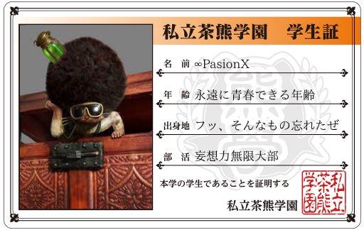 【白猫】茶熊学園学生証はもう作った!?みんなの学生証まとめ!!【プロジェクト】