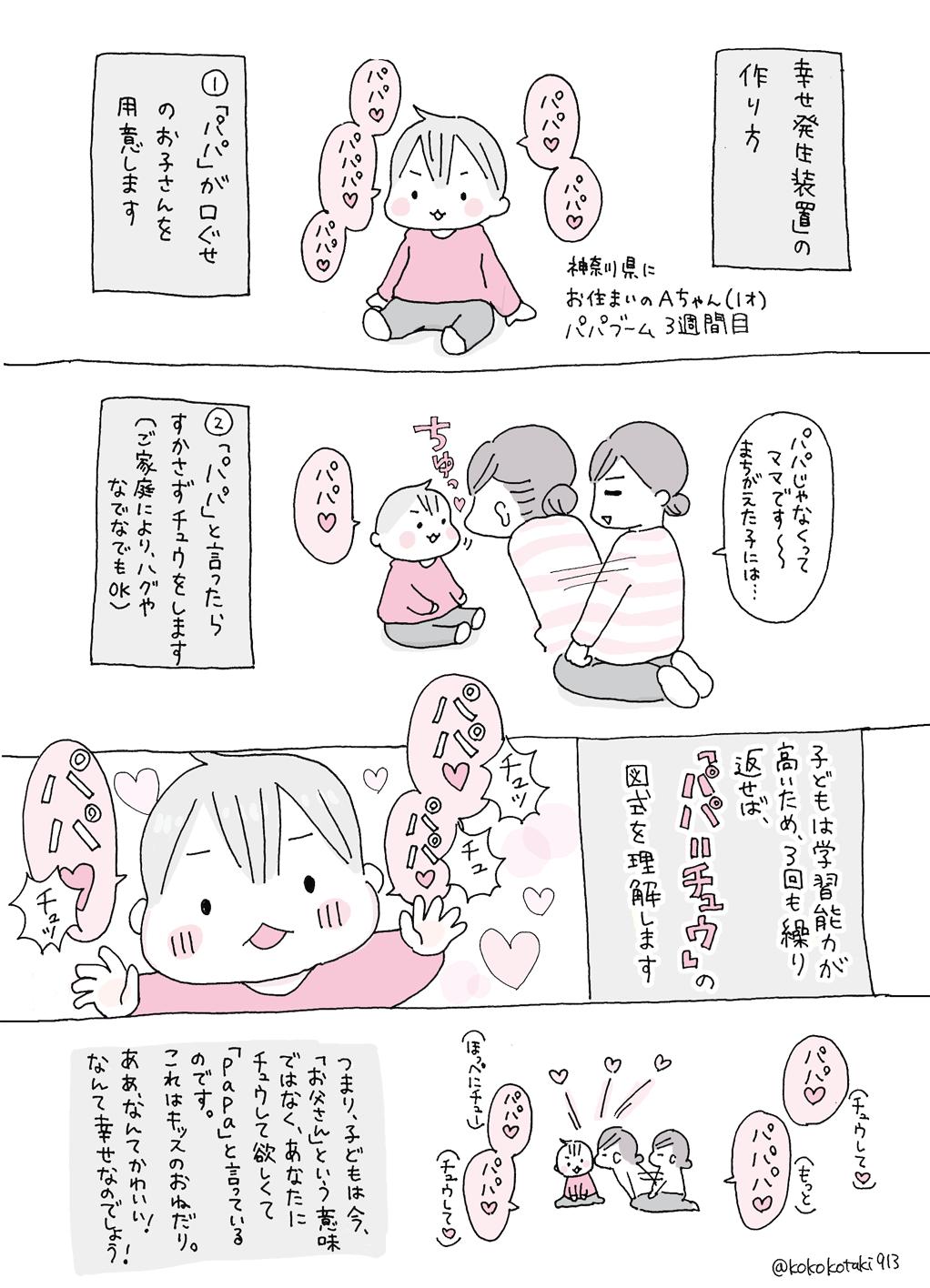 なぜそこに米がつくの!ママと1歳女子の間に起きる七不思議の画像9