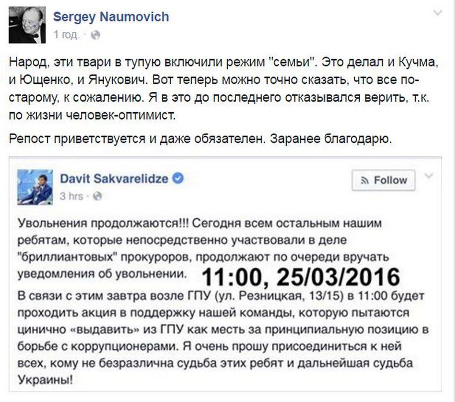 """Заявления Сакварелидзе об увольнении следователей по делу """"бриллиантовых прокуроров"""" не соответствуют действительности, - Куценко - Цензор.НЕТ 3213"""
