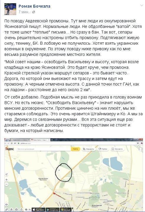 Возле Ясиноватой вечером начался сильный бой, - волонтер Кабакаев - Цензор.НЕТ 6860