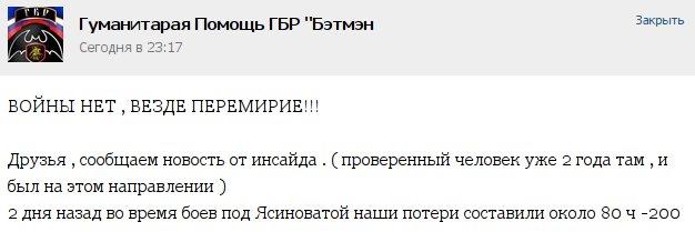 Возле Ясиноватой вечером начался сильный бой, - волонтер Кабакаев - Цензор.НЕТ 1448