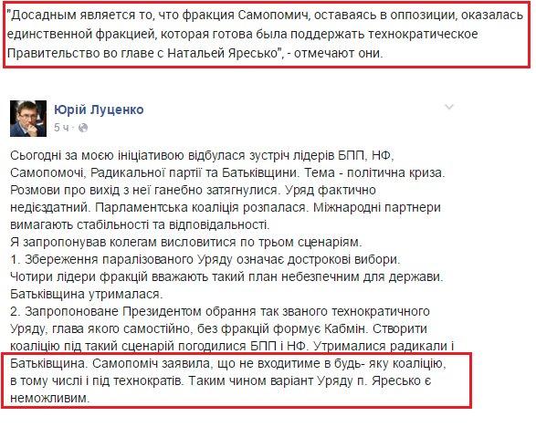 Голосования по кандидатуре Гройсмана на заседании фракции БПП не было, - Найем - Цензор.НЕТ 580