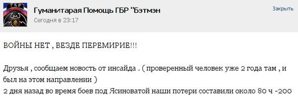 Возле Ясиноватой вечером начался сильный бой, - волонтер Кабакаев - Цензор.НЕТ 1457