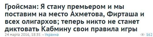 Голосование за утверждение кандидатуры нового Премьера может быть только при условии соответствия процедуре предусмотренной в Конституции, - Геращенко - Цензор.НЕТ 3593