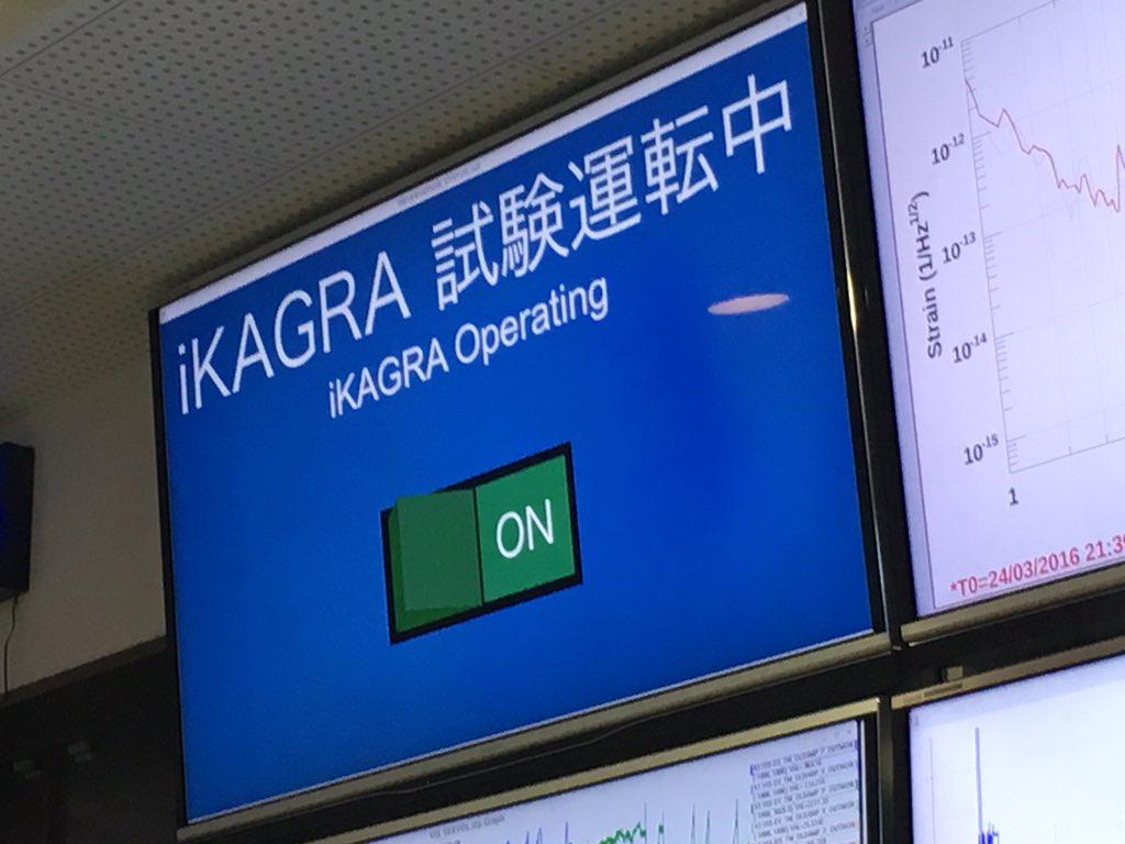 重力波望遠鏡KAGRAの試験運転を開始しました! pic.twitter.com/p39j1NfxPi