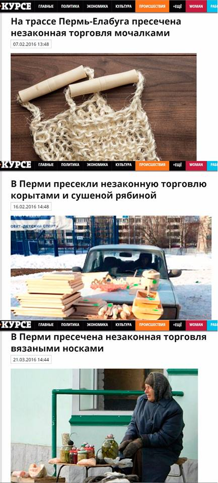 Криминальная Россия Список