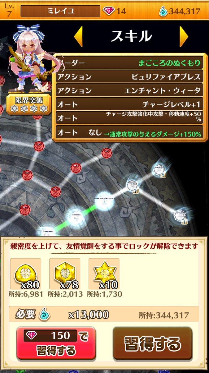 【白猫】茶熊ミレイユ(弓)のAS&スキル性能情報!チャージレベル+1でチャージが4段階に、チャージ強化&短縮、通常火力upのチャージ特化弓!