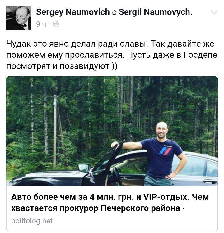 Увольняя следователей Сакварелидзе за содержание их страниц в соцсетях, ГПУ не обращает внимания на прокуроров с антиукраинскими взглядами, - Ружанский - Цензор.НЕТ 203