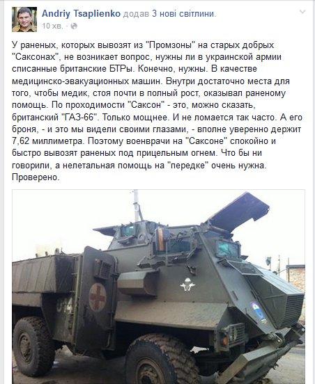 Боевики под Авдеевкой проводят перегруппировку сил. Возможны новые атаки, - журналист Бочкала - Цензор.НЕТ 1384