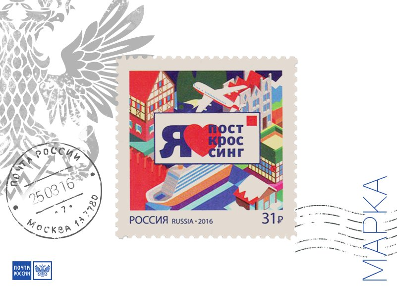 Открытки посткроссинг россия, открыток пригласительных
