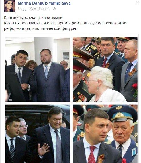 Демчишин не будет работать в правительстве Гройсмана, - Найем - Цензор.НЕТ 3073