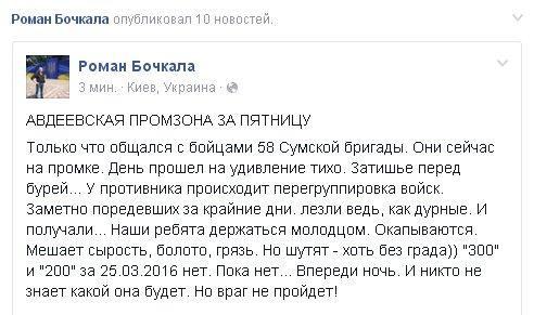 Сегодня боевики обстреляли позиции возле Авдеевки, Опытного, Песков, Луганского и Троицкого из минометов и гранатометов, - пресс-центр АТО - Цензор.НЕТ 8808