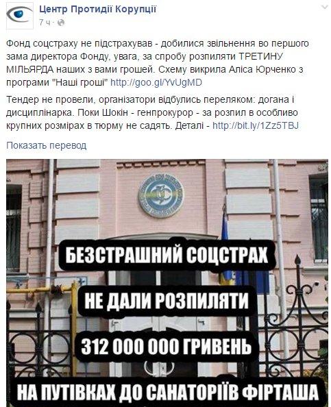 Буду отстаивать свое право на депутатский мандат через суд, - Фирсов - Цензор.НЕТ 798