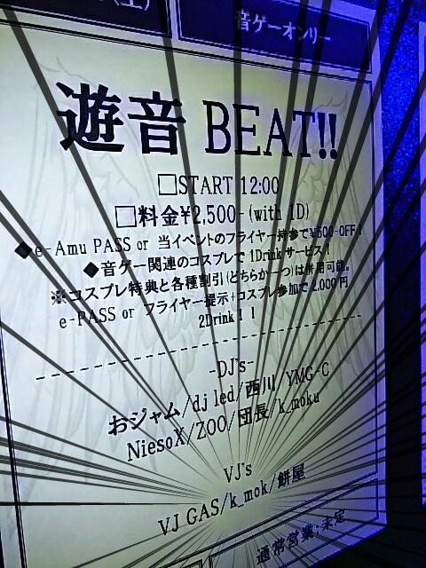 誰!?!?!!! Part2 #遊音BEAT https://t.co/4pWLb02tWW