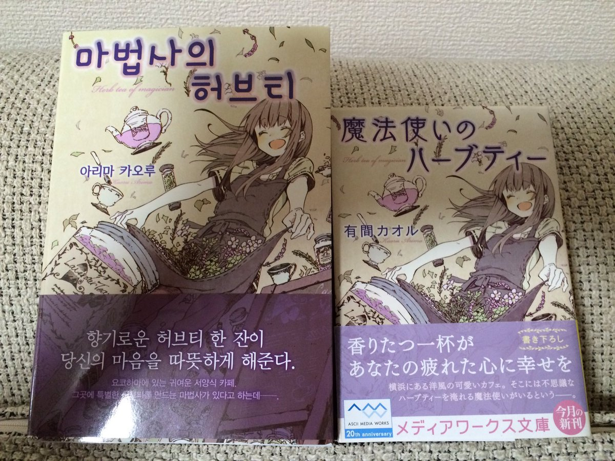 魔法使いのハーブティーが韓国でも出版されました(≧∇≦)売れるといいなあ( ´ ▽ ` )ノ https://t.co/8CobD9KNgT