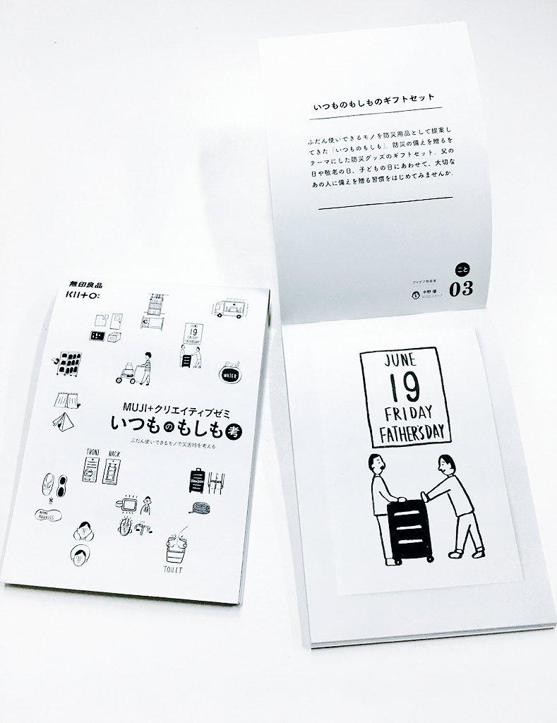 昨年、KIITOで行われた無印良品の商品を使った防災クリエイティブゼミ「いつものもしも考」の冊子にイラストを描きました。デザインはSu-こと角谷慶  ...