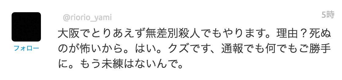 ネタだと信じたいけど… 一応今日名古屋駅・大阪駅を通る人への注意喚起ツイート。