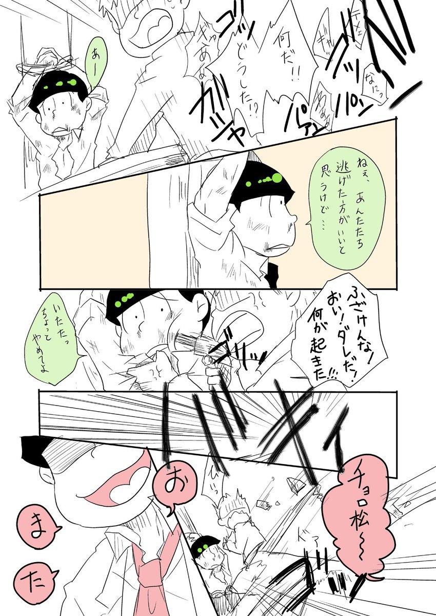 【マンガ】『荒れてる長男様』(マフィア松)