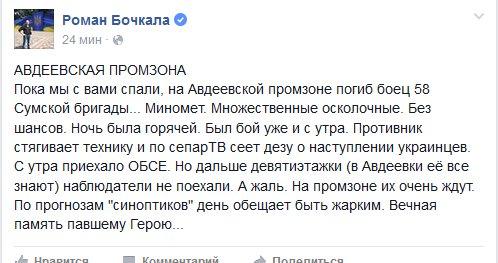 """""""Украинцы могут спать спокойно. Их защищают настоящие герои, настоящие гвардейцы"""", - Турчинов - Цензор.НЕТ 2479"""