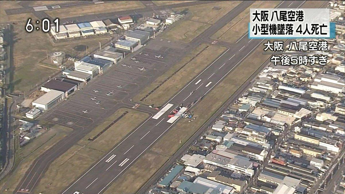 八尾空港の墜落機、上空で失速したっぽいですな…ん? https://t.co/9rrSg5w6Ca