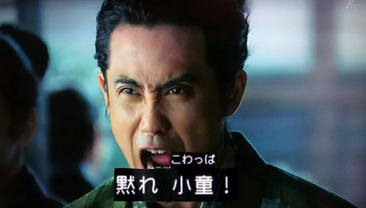 小童 黙れ 【真田丸】地元・上田で人気の「黙れ小童」せんべい 次は「信幸どうでしょう」