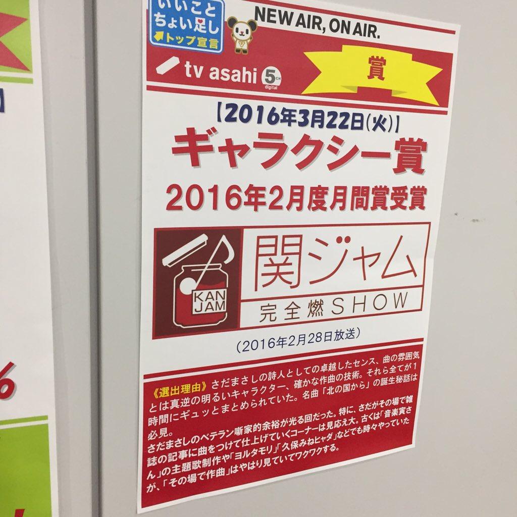 (^-^)RT @okitsuokitsu: 関ジャム完全燃SHOW、ギャラクシー賞 https://t.co/ngXU0DQh8o