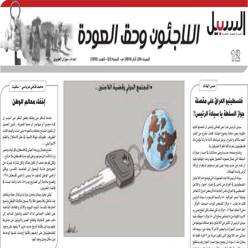رابطه فلسطینیی العراق