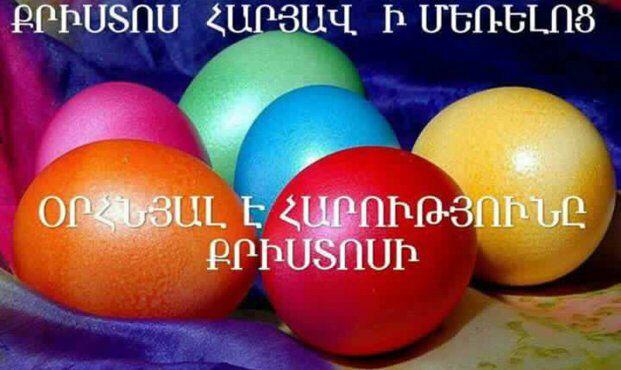 Открытка с пасхой на армянском