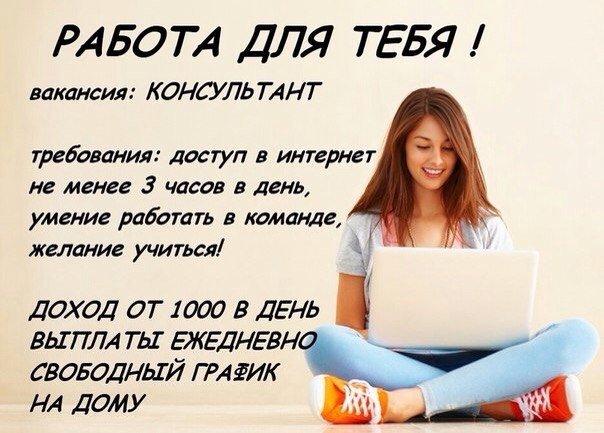 Удалённая работа вконтакте работа в москве удаленный менеджер продаж