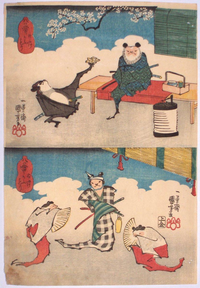 """モシモフキヲ on twitter: """"国芳のバットマンがかわいい。 #浮世絵"""