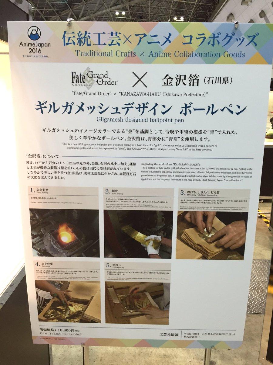 【カルデア広報局より】 AnimeJapan2016のPremiumCollaborationコーナーにて、FGO×金沢泊のコラボグッズ『ギルガメッシュデザイン ボールペン』を展示・受注受付中!是非お立ち寄り下さい。 #fatego