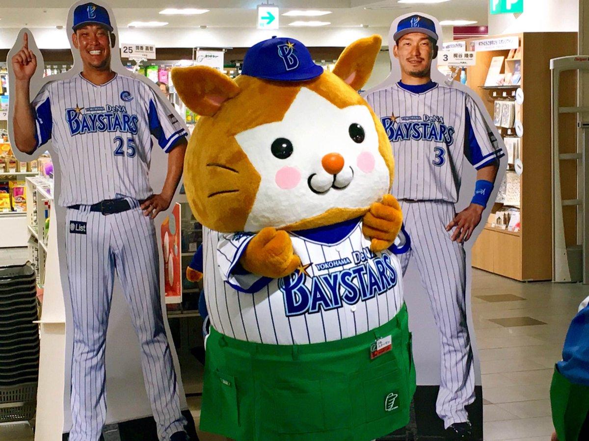 【6F 東急ハンズ】 本日は横浜DeNAベイスターズの「DB.スターマン」が遊びに来てくれました♪ハンズの前掛けをしていてかわいいですね(人´∀`)さらに、13:30からはじゃんけん大会を開催します!みんな集まれ~♪ https://t.co/rsqzr3mDjN