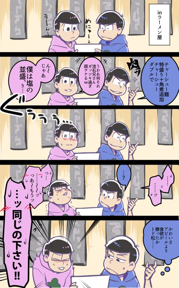 【漫画】トド松だって男子である。(材木松)