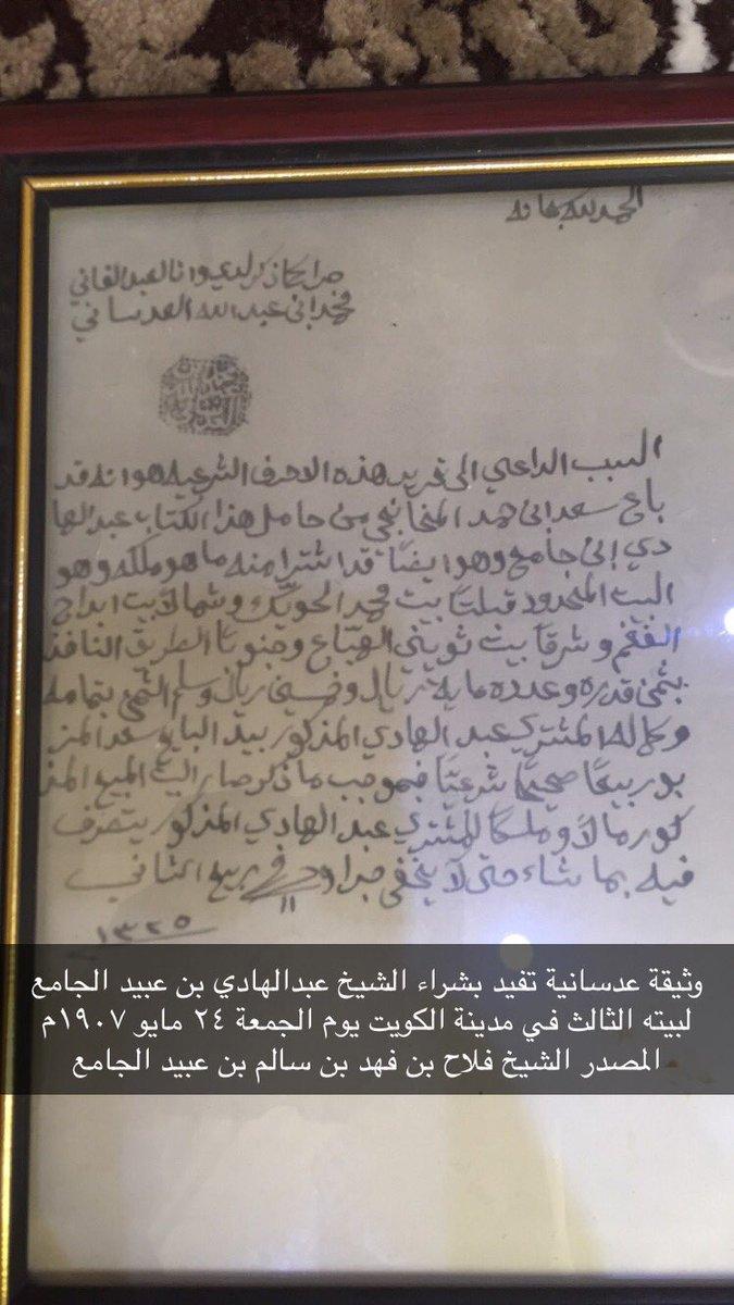 وثيقة عدسانية تشير الى عقار يعود لأسرة آل جامع شيوخ قبيلة العوازم في مدينة الكويت. https://t.co/piSzhBeFbZ