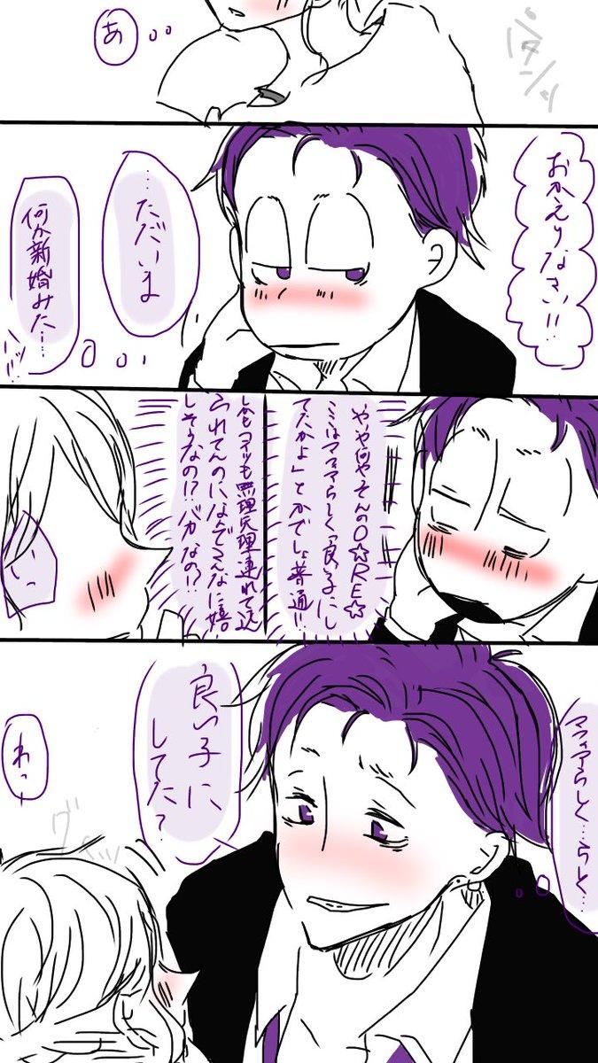 【漫画】「マフィアらしく良い子にしてた?」(おそ松さん)