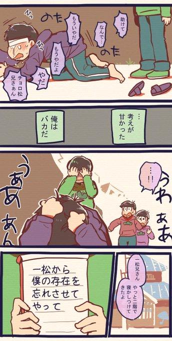 漫画 おそ松さん エロ
