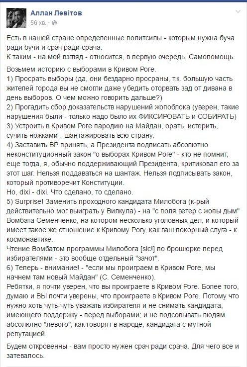Карусели, подкуп и победа Вилкула в один тур. Репортаж с выборов в Кривом Роге - Цензор.НЕТ 8583