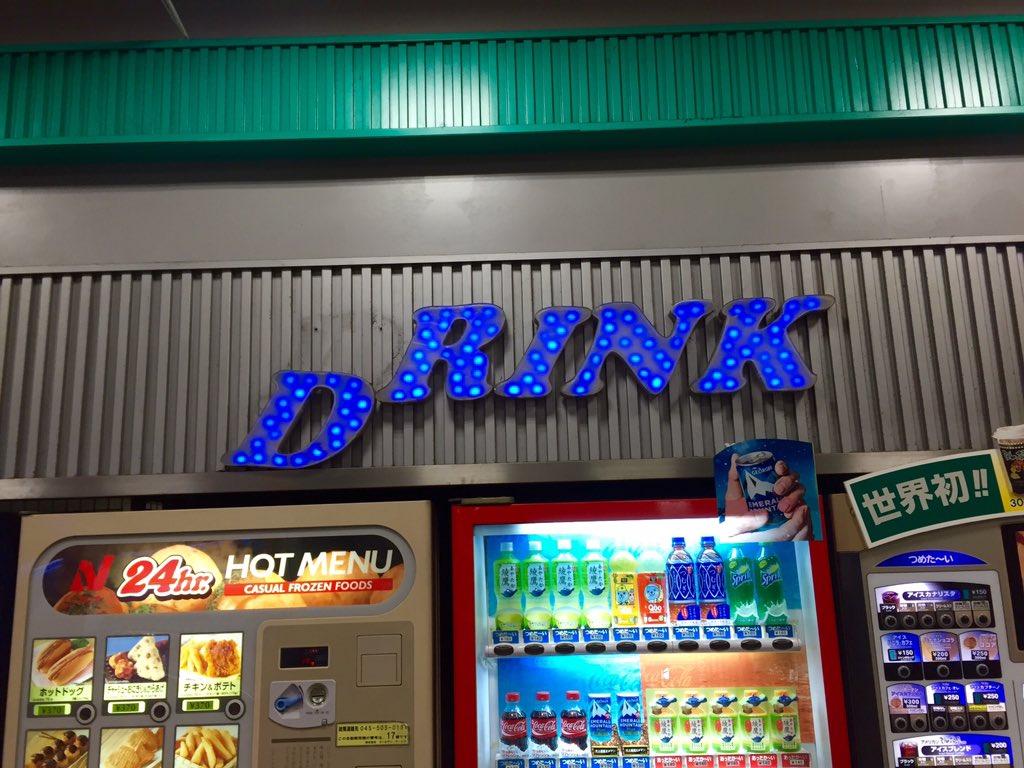 """【悲報】大黒PA自販機コーナー、""""DRINK""""のD、落ちる https://t.co/eOgqivj8ZA"""