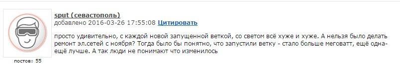Оккупированному Севастополю с понедельника вновь уменьшат лимит электроэнергии - Цензор.НЕТ 8287
